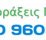 apofraxeis_glyfada_logo